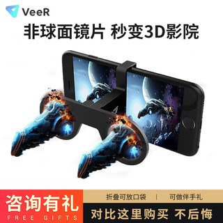 Android Apple Universal Portable VR Glasses Mobile Phone Special Device Eyes Watching Movies 3D Stereoscopic Virtual Reality