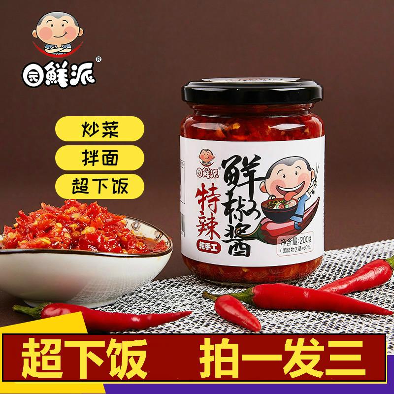 韓式剁椒魚頭辣椒醬超辣自制農家230g*2瓶裝韓國拌飯醬下飯菜特辣