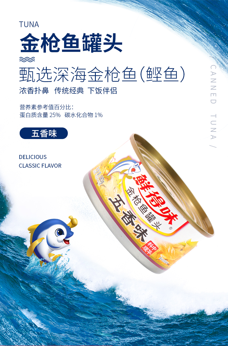 鲜得味 五香水浸即食金枪鱼罐头 180g*6罐 天猫优惠券折后¥67包邮(¥92-25)