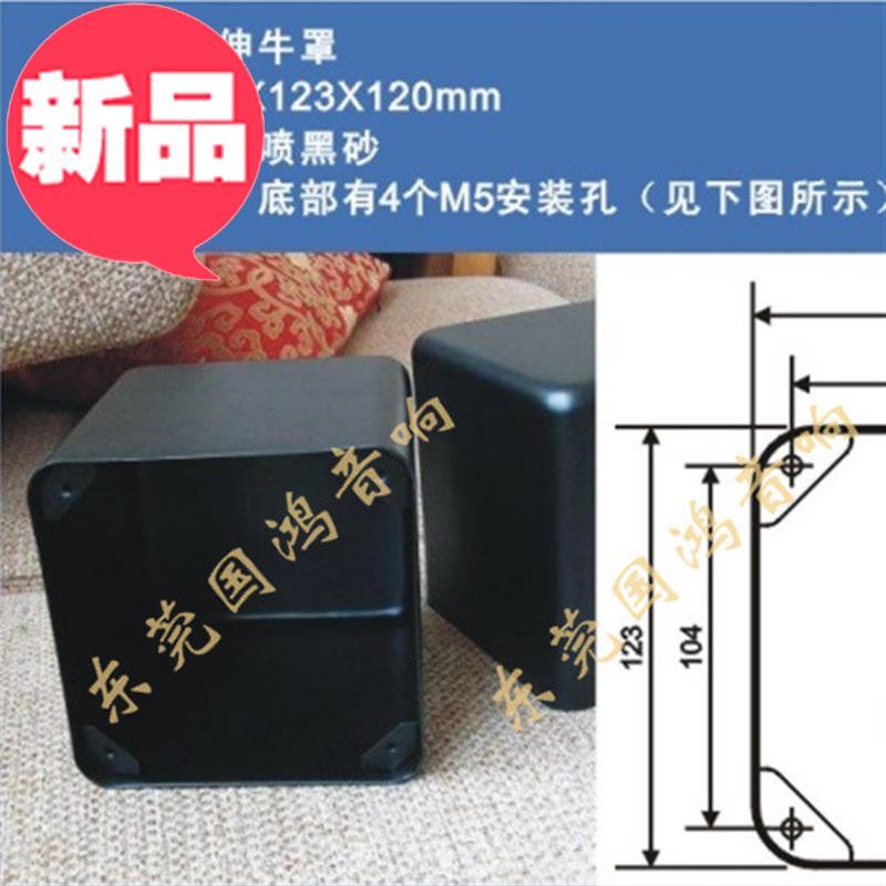 拉伸牛罩变压器罩胆机机箱牛罩变压c器屏蔽罩123*123*120mm高