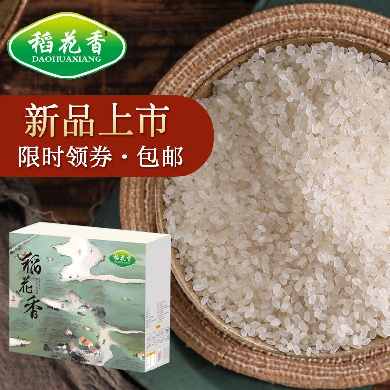稻花香 东北圆粒香米 10斤真空装 天猫优惠券折后¥34.9包邮(¥49.9-15)