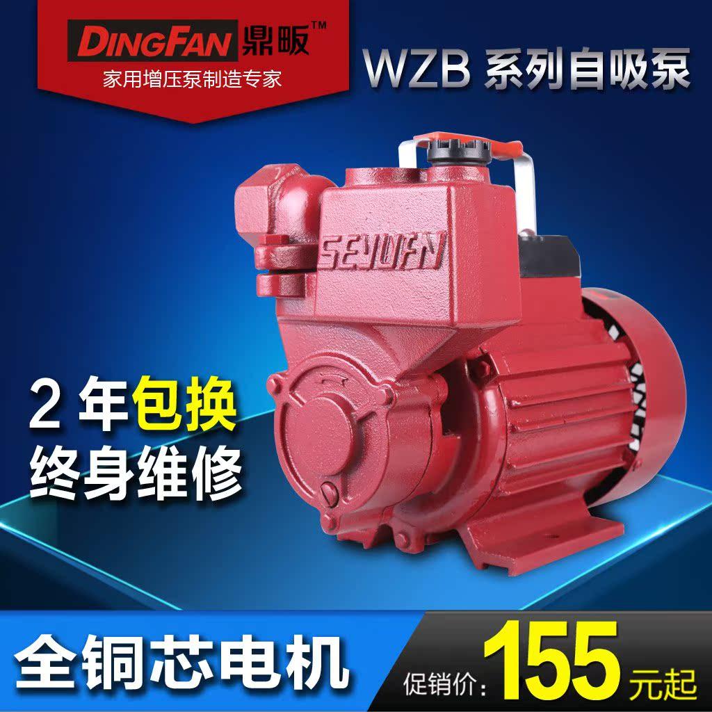 自吸泵家用抽水泵自来水增压泵加压泵太阳能上水泵370W550W750W