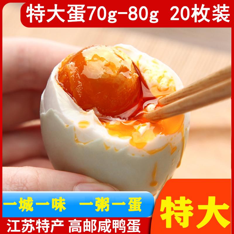 真味达 高邮咸鸭蛋 70~80g*20只 天猫优惠券折后¥29.9包邮(¥44.9-15)