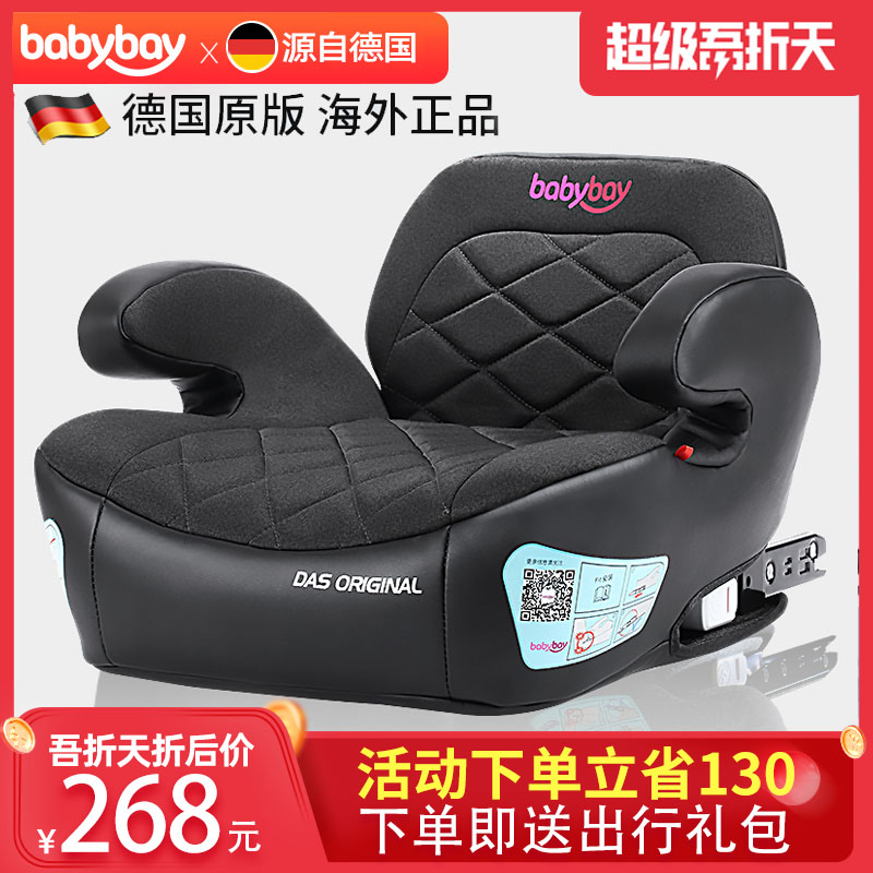 Babybay car child safety seat booster 3-12 yearoldcar simple portable cushion ISOFIX