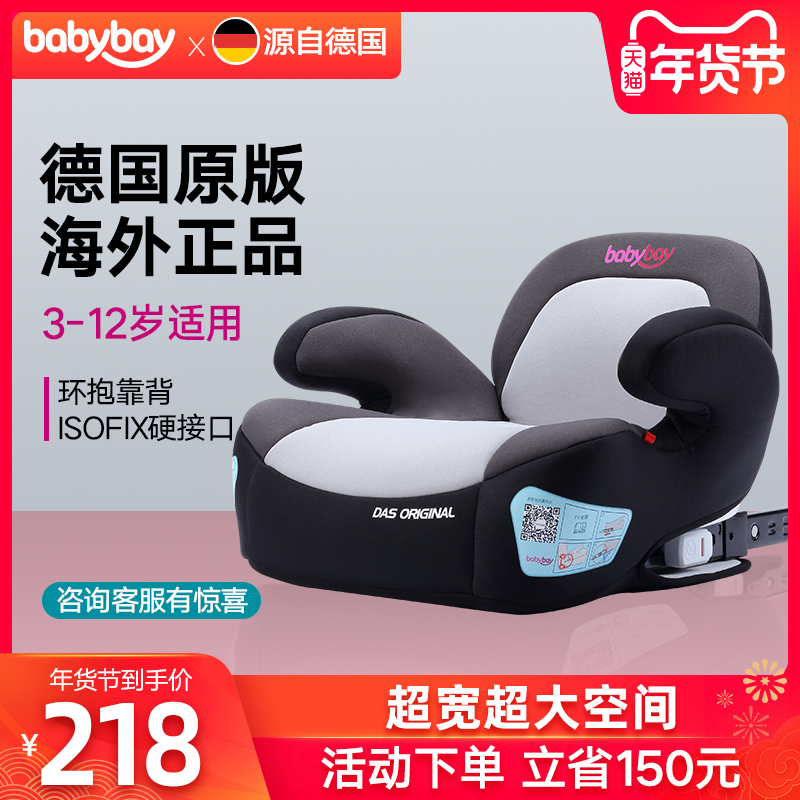 Germany Babybay child safety seat booster pad 3-12 years old car with a portable car seat ISOFIX