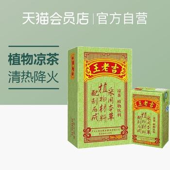 Травяной чай,  Король старый счастливый green box наряд прохладно чай 250ml*24 коробка / коробка, цена 537 руб