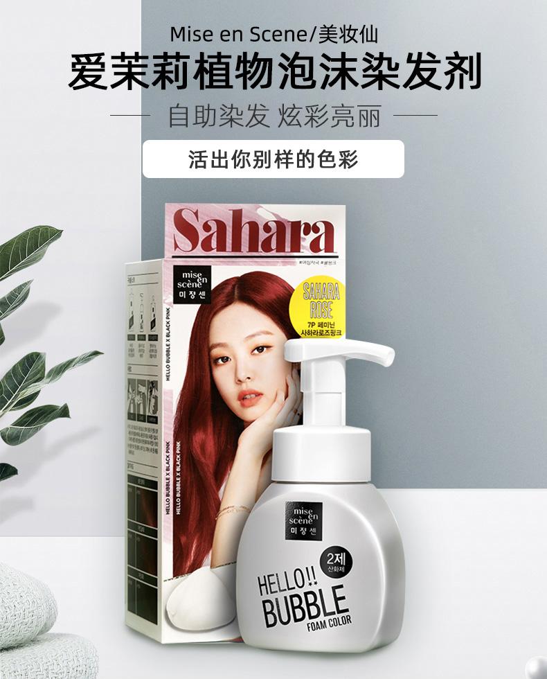 韩国进口,植物温和染发,轻松上色:爱茉莉 hello bubble 美妆仙 泡沫染发剂 30.15元直邮到手 买手党-买手聚集的地方