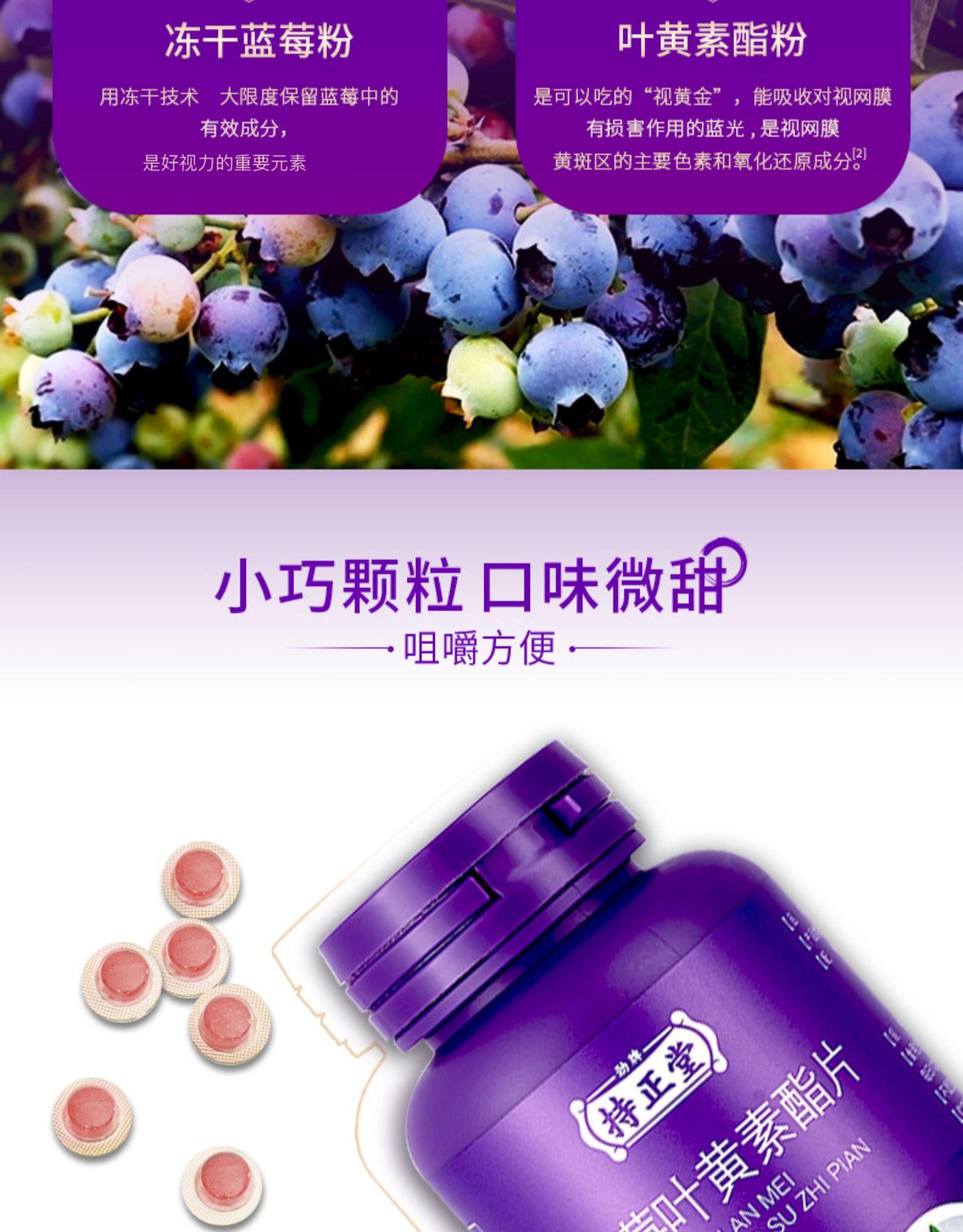 劲牌 持正堂 护眼蓝莓叶黄素酯片 图3