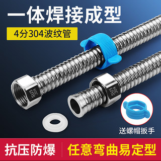 Thick 304 stainless steel bellows 4 minutes cold water high pressure household food motivated proof metal hose