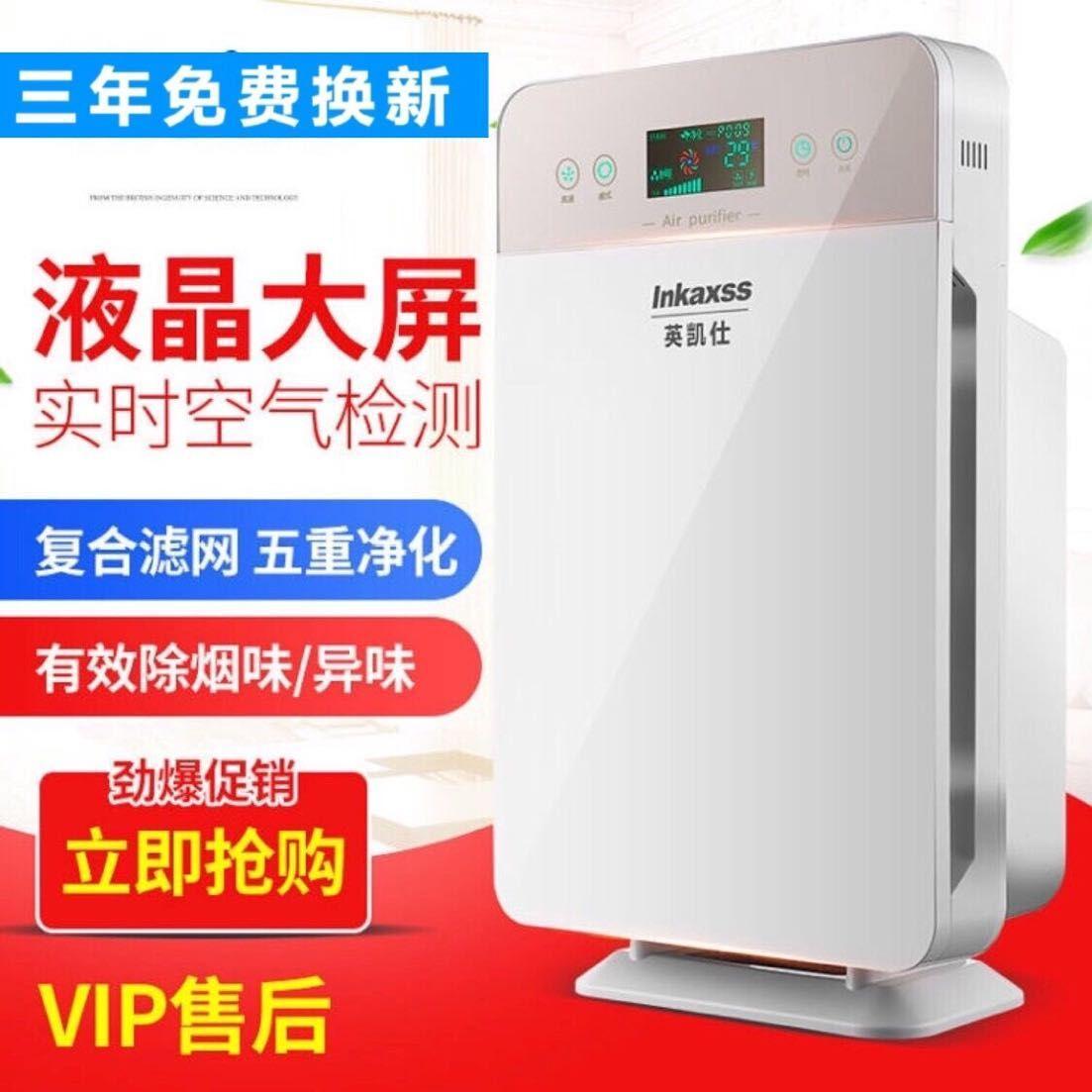 [拂升企舰店空气净化器]美的品质小型空气净化器家用卧室室内去月销量0件仅售209元