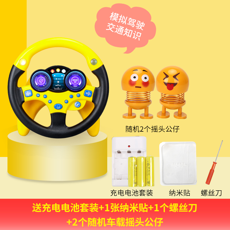 Genuine Yellow Steering Wheel + Base To Send 2 Dolls + Nano Paste Screwdriver [charging Version