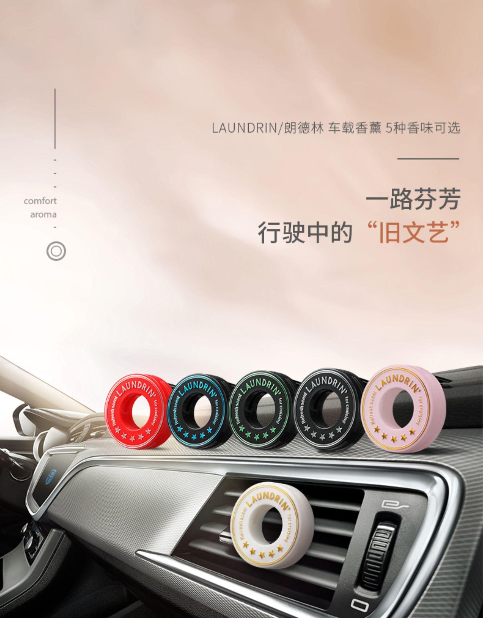 日本进口 Laundrin 朗德林 车载香薰 双重优惠折后¥38包邮包税 多香型可选