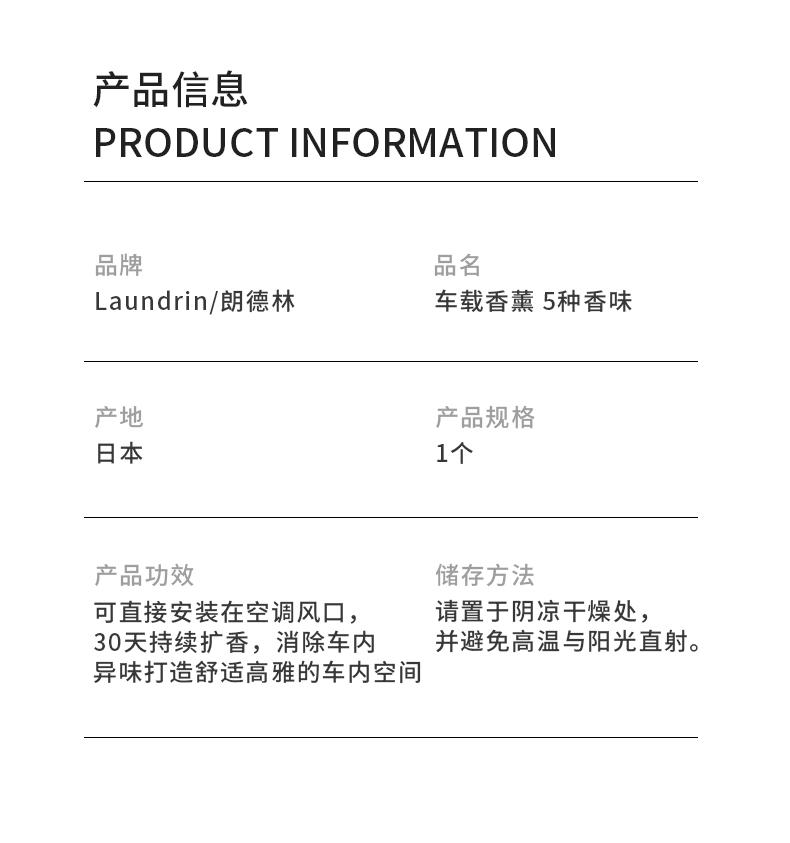 日本进口、三段式香氛、消除异味:Laundrin 朗德林 车载香薰 双重优惠后38元包邮 买手党-买手聚集的地方