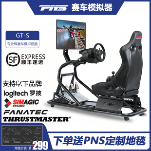 PNS full set of racing simulator steering wheel bracket seat Logitech G29T300 Figure Max TGT folding
