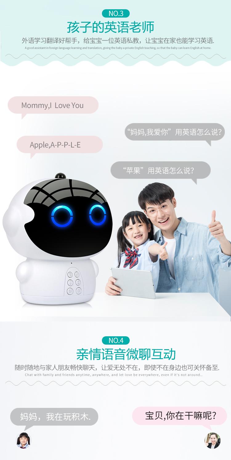 【童之声】语音对话智能早教机器人 8