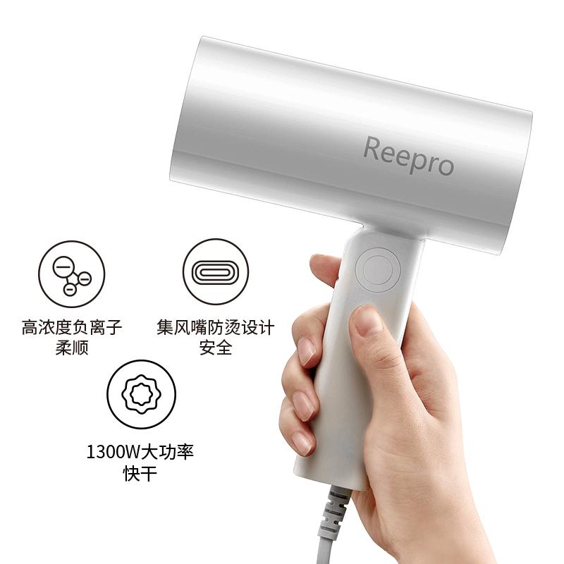 小米生态链Reepro迷你顺发电吹风,负离子护发