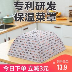 Household heat preservation vegetable cover thickened in winter kitchen folding table cover food leftovers cover food cover dust proof
