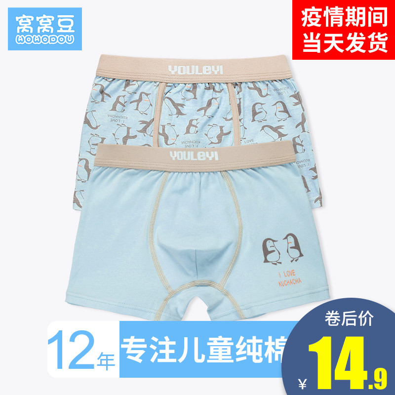 Child Underpants Boys Cotton Straight Pants Cotton Baby Children 12 Boy 15 Years Zhongshan University Child Corners Pants Pants