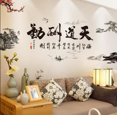 Chinese style ancient style landscape painting bedroom bedside background wall decoration wallpaper self-adhesive creative living room sticker wall sticker