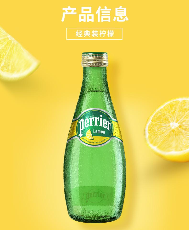 法国进口 巴黎水 Perrier 原味含气天然矿泉水 气泡水 330ml*24瓶 图3