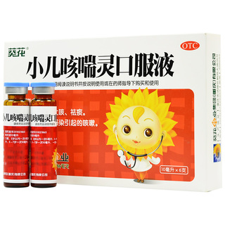 Free shipping Sunflower Pediatric Kechuanling Oral Liquid 10ml 6 Cough medicine for children to relieve cough, resolve phlegm and clear lung heat Direct supply from pharmacy & free shipping thumbnail
