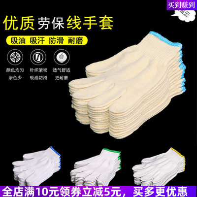 With Yunlang gloves cotton yarn non-slip wear-resistant work line glove thick labor nylon cotton wool spinning