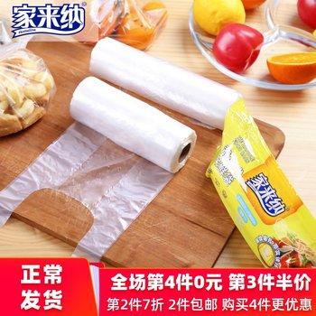 Jia Laina Fresh Food Bag Household Disposable Supermarket Thick Vegetables and Fruits Large Economic Vest Style Flat Mouth