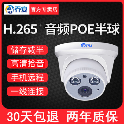 Joan 3 million network hemisphere PoE camera digital HD night video mobile phone remote audio H.265 + monitoring