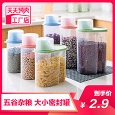 Snack storage box home kitchen transparent food preservation sealed tank storage tank with cover plastic grain storage tank