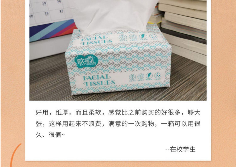欣蜜儿大号18大包整箱家用卫生纸