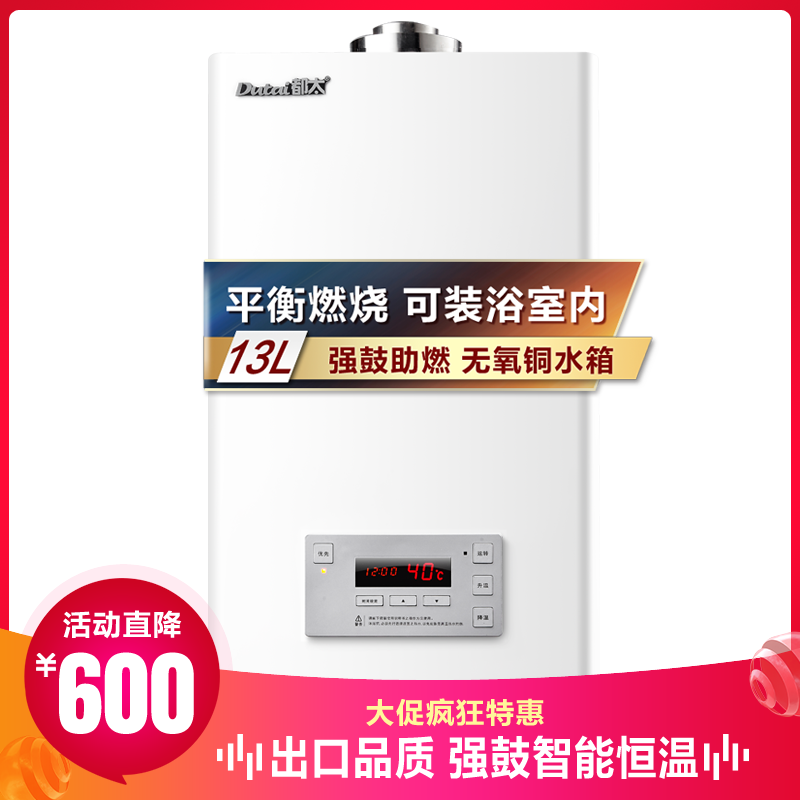 Dutile are too JSG26-WH13A balanced gas water heater Home natural liquefied gas 13L liter