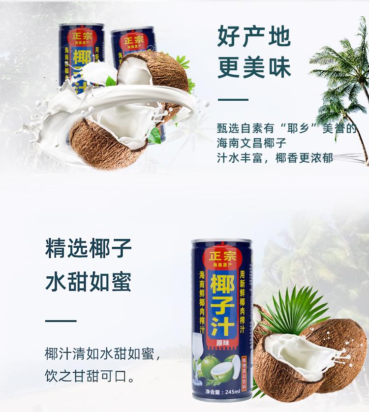 天猫超市 正宗海南1号椰汁 245*24罐 图4
