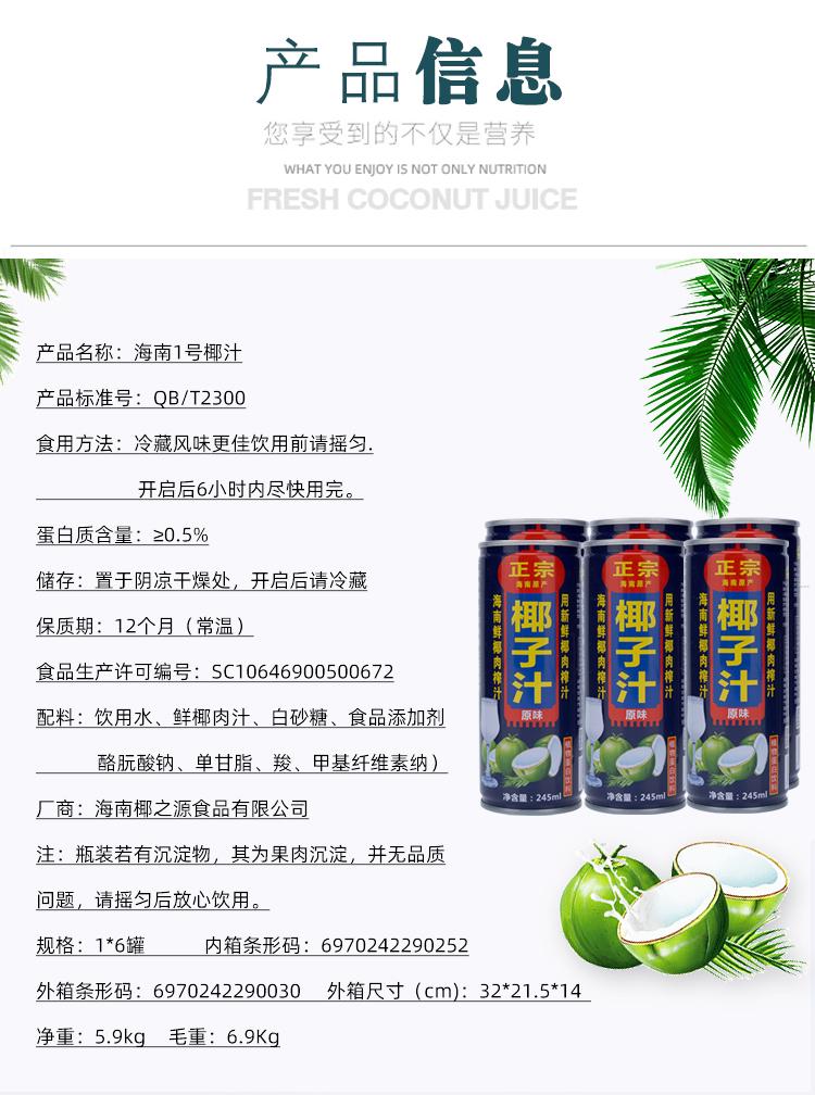 天猫超市 正宗海南1号椰汁 245*24罐 图8
