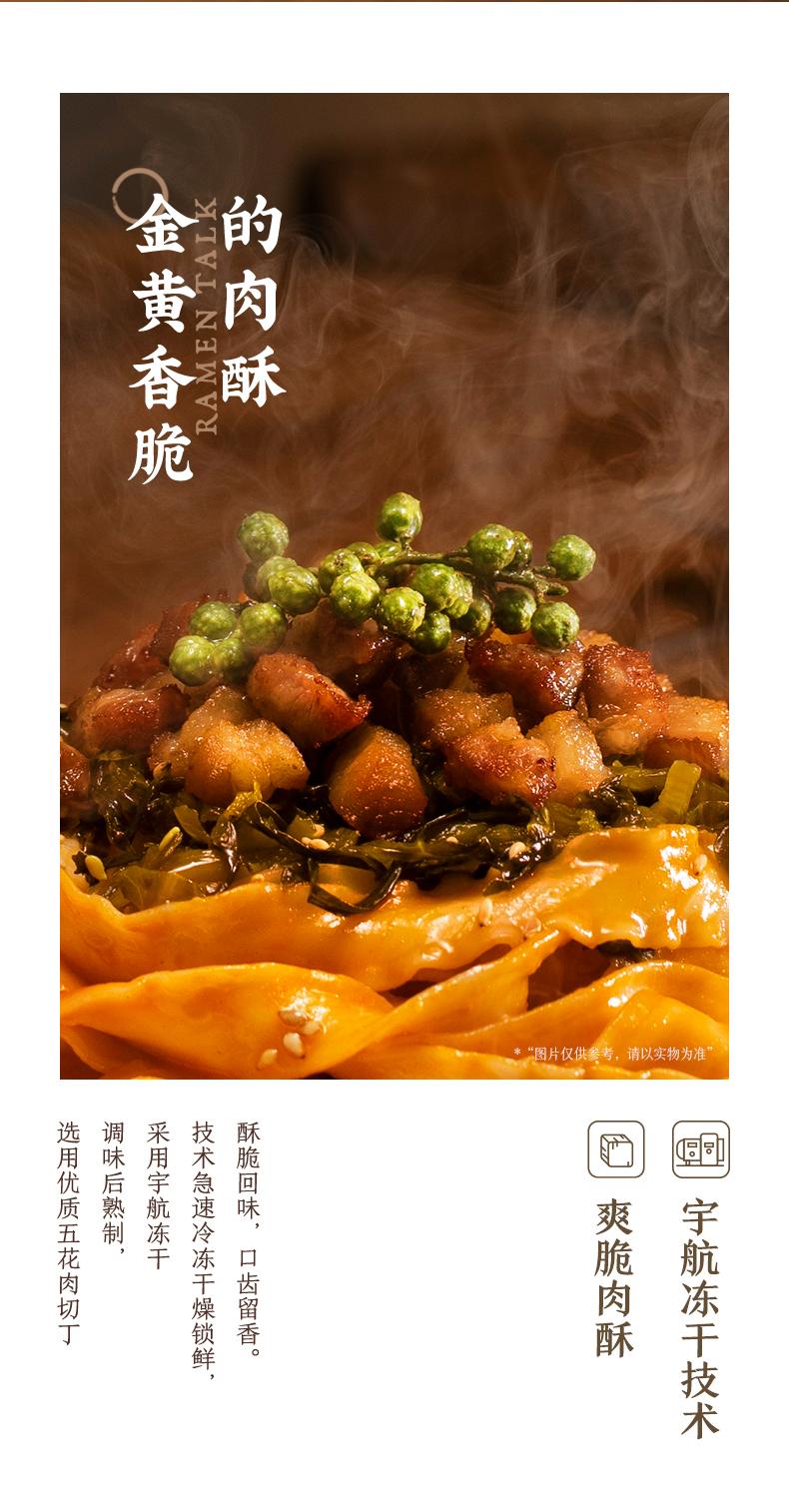 拉面说椒麻脆脆肉酥拌面200g*1盒