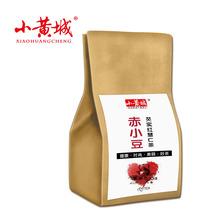 【小黄城】红豆薏米祛湿茶