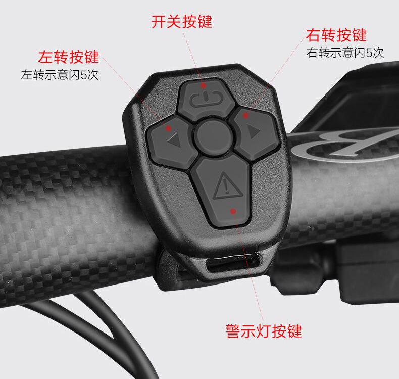 登山自行车尾灯骑行车尾灯智能无线遥控方向灯警示灯夜骑装备配件详细照片