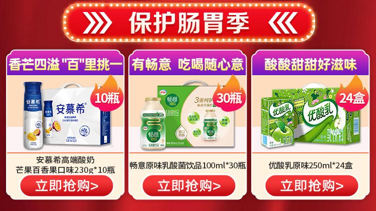 【猫超】伊利脱脂纯牛奶24盒/箱