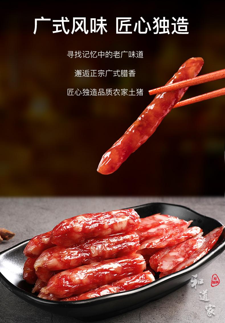 和道家 广式香肠 400g袋装 天猫优惠券折后¥17.8包邮(¥22.8-5)