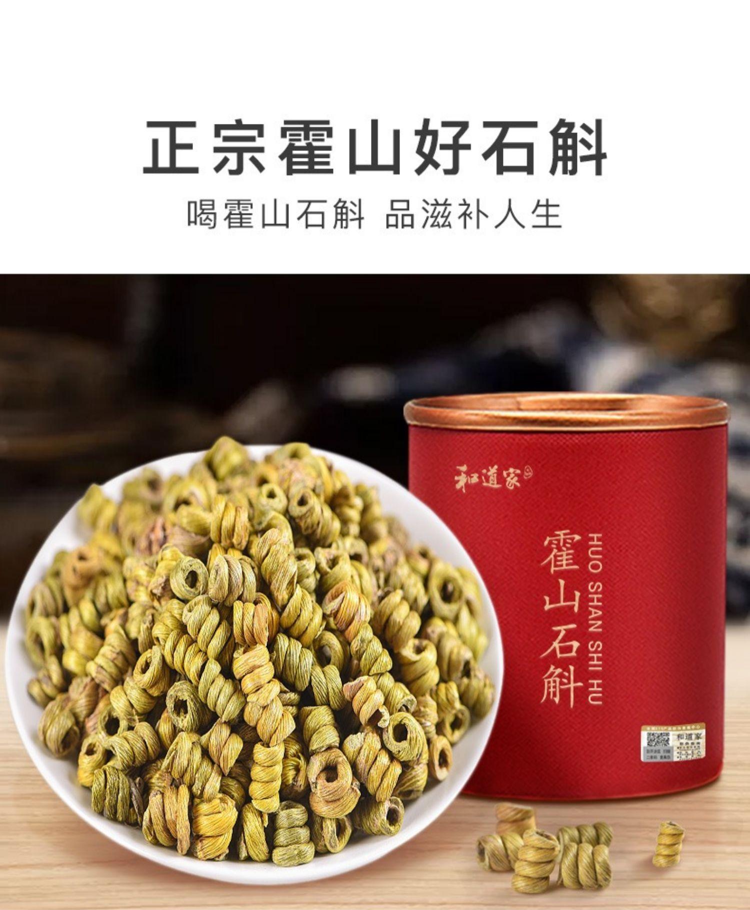 正品霍山铁皮官方旗舰店花粉养生茶