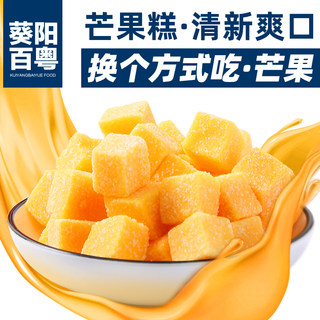 100 Guangdong mango cake small square net red snack fruit yelling gummies Taman small dessert heart independently loaded with rubber candy
