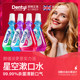 British imported Dentylactive Dent Aike starry sky mouthwash female fresh breath long lasting portable