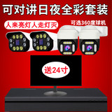 Monitor HD Equipment Set Home Use Outdoor Night Vision Commercial Supermarket Factory 360 Degree Rotating Camera