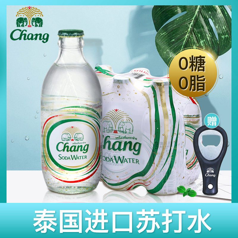 0糖0卡、玻璃瓶:325mlx6瓶 泰国原装进口 泰象牌 气泡苏打水