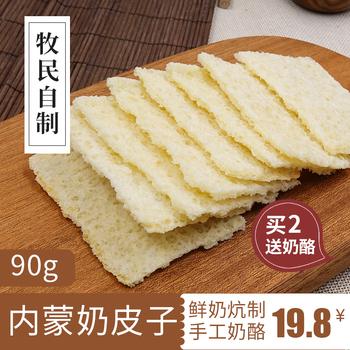Молочный сыр,  Пастух лунь сухой молоко кожа молоко сыр свежий нет сахар нет добавить в синьцзян внутренняя монголия древний специальный свойство молоко продукты ручной работы сырье кетон нулю еда, цена 298 руб