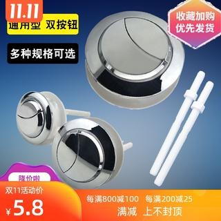 Общий туалет крышка кнопка насос сбор винограда туалет водяной бак приземистый туалет круглый переключатель двойной кнопка водяной бак монтаж, цена 106 руб