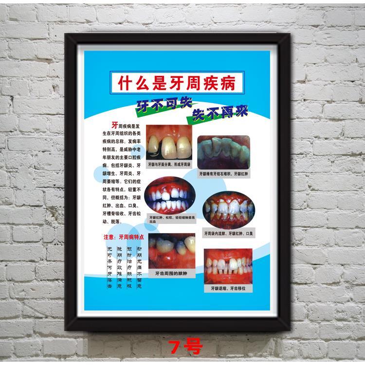 墙壁图片装饰品挂画口腔背景v墙壁牙科整形牙齿诊所医院挂图口腔画