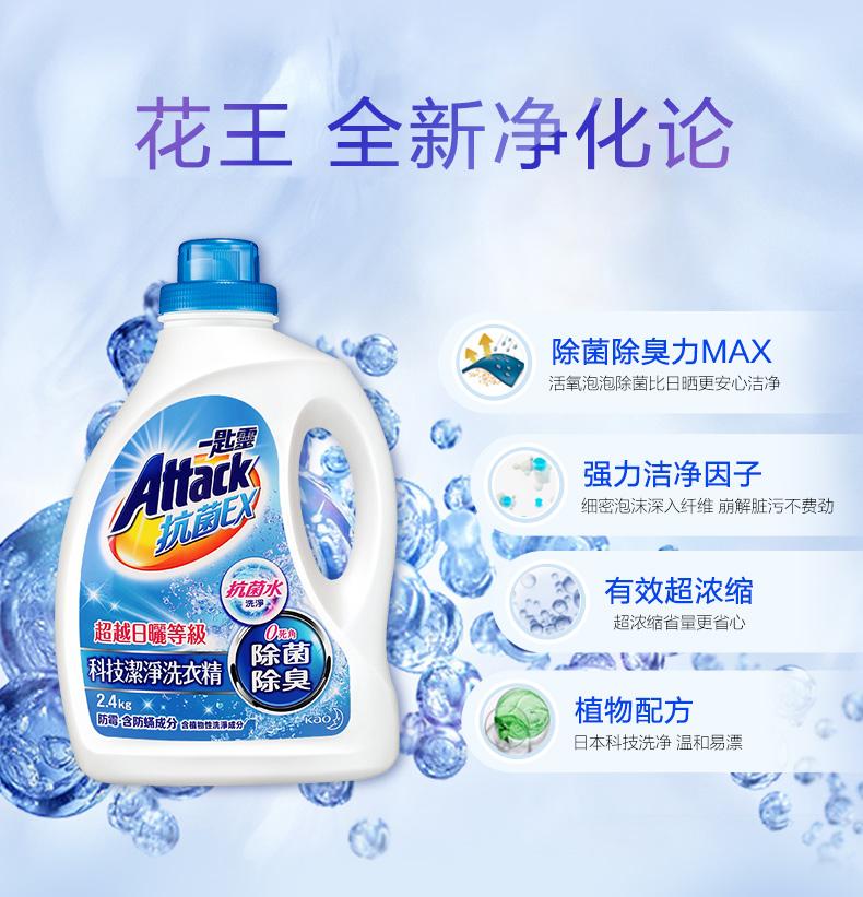 日本花王 一匙灵 高浓缩洗衣液 抗菌防霉 2.4kg 图3