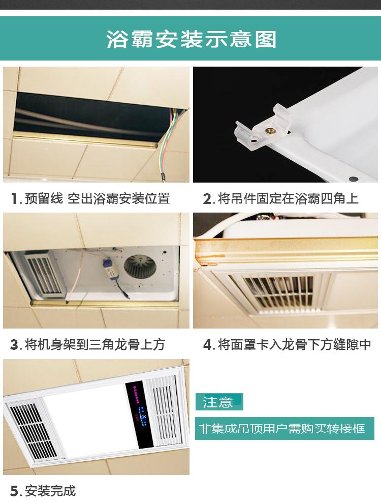 好太太浴霸排气扇照明集成吊顶智能多功能灯浴室化妆室暖风机详细照片