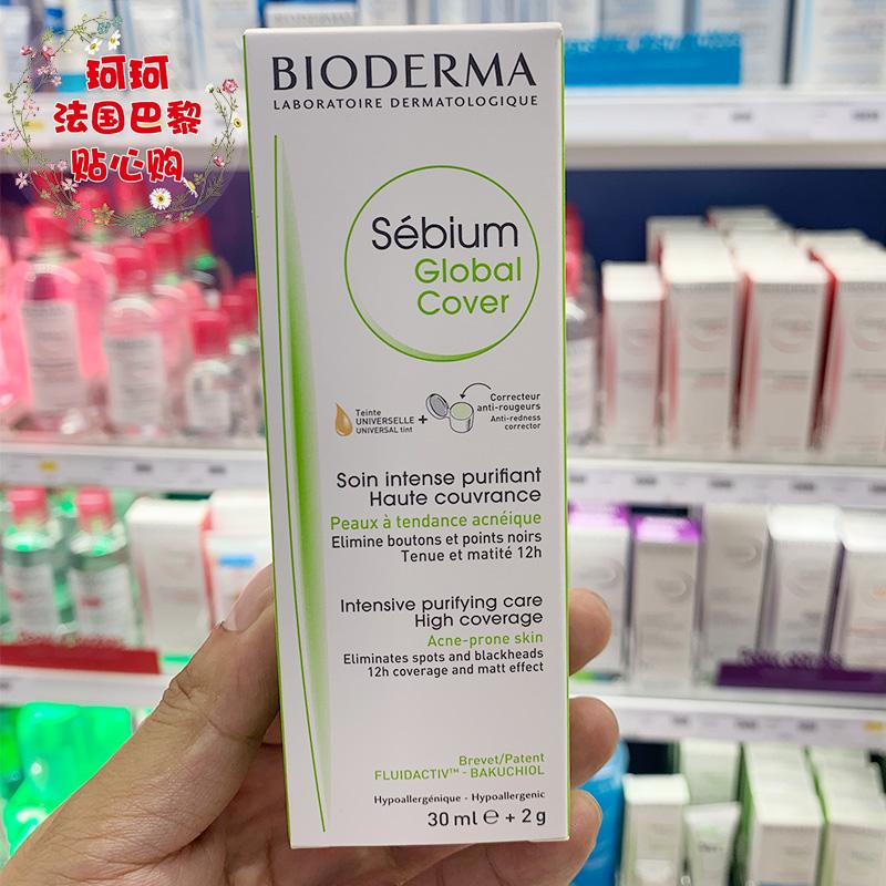 DM INTER美膚Bioderma貝德瑪 Global Cover 痘肌2合1控油祛痘清爽粉底乳