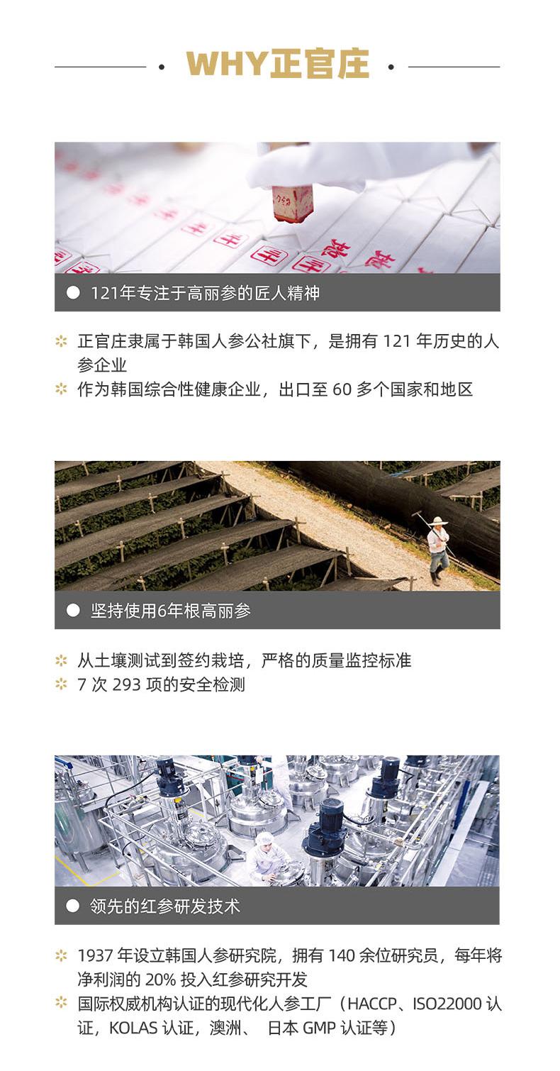天猫超市 正官庄 6年根高丽参片 50支/37.5g 图10
